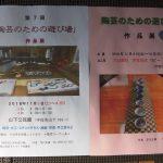 第7回「陶芸のための遊び場」作品展を開催します。